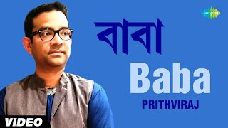 Baba | Bengali Band Song | Apaar Bangla