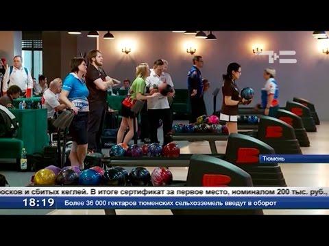 Всероссийские соревнования по боулингу в Тюмени