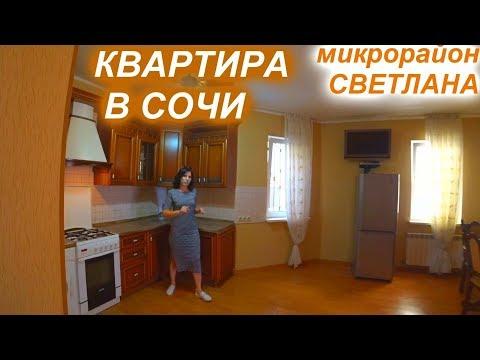 Квартира в Сочи м-он Светлана
