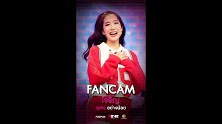 อย่างน้อย (Ost.ปิดเทอมใหญ่หัวใจว้าวุ่น) - โจริญ [FanCam] วันซ้อมใหญ่ | 4EVE Girl Group Star