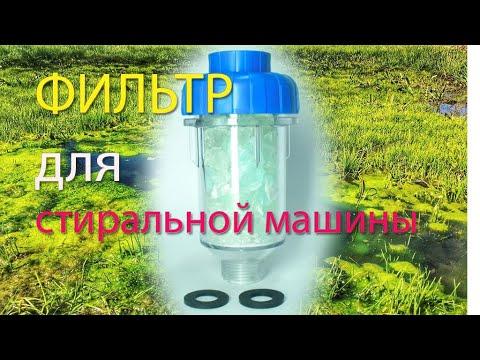 фильтр для очистки воды стиральной машине гейзер