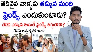 Intelligent People Have Fewer Friends..Why | Telugu | Naveen Mullangi