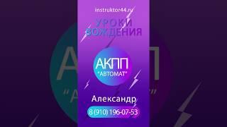 Автоинструктор Кострома. АКПП