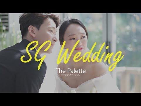 [4K] 평택 SG웨딩컨벤션/SG웨딩홀_ 영상미가 돋보이는 웨딩영상, 본식DVD / 더팔레트 스냅&필름