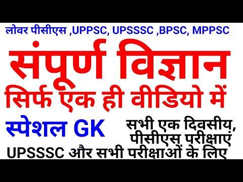 संपूर्ण विज्ञान VIGYAN GENERAL SCIENCE GK PAPA VIDEO IAS PCS SSC UPPSC UPSSSC BPSC MPPSC RRB TRICKS
