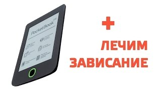 PocketBook 515 завис и не включается