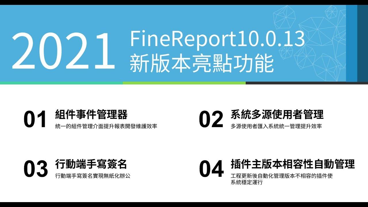 【20210510產品更新】FineReport10 0 13新版本功能,四大亮點功能,報表開發更高效