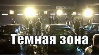 """РУССКИЙ БОЕВИК """"ТЁМНАЯ ЗОНА 8 серия 2016"""