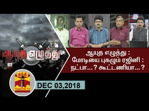 (03/12/2018) Ayutha Ezhuthu : Rajinikanth Praises PM Modi : Friendship..? or Alliance..? | ThanthiTV