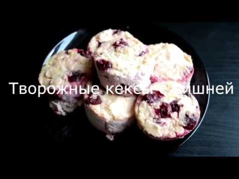 Творожный кекс с вяленой
