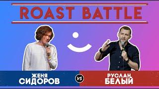 Roast Battle Дуэль 2019: Женя Сидоров vs Руслан Белый