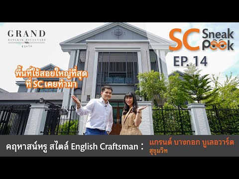 SC Sneak Peek EP.14 | คฤหาสน์หรูหลังใหญ่ สไตล์อังกฤษ : แกรนด์ บางกอก บูเลอวาร์ด สุขุมวิท