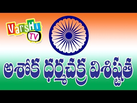 INDIAN FLAG ASHOKA CHAKRA DETAILS IN TELUGU