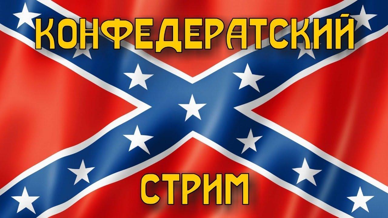 Конфедератский стрим Миры