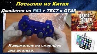 Посылки из Китая - джойстик на PS3 + ТЕСТ в GTA5 // И держатель на смартфон для штатива.(, 2015-03-04T09:54:26.000Z)
