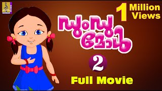 Video ഡുംഡുമോൾ (ഭാഗം -2) Malayalam Kids Animation Full Movie | Full HD | download MP3, 3GP, MP4, WEBM, AVI, FLV Agustus 2018