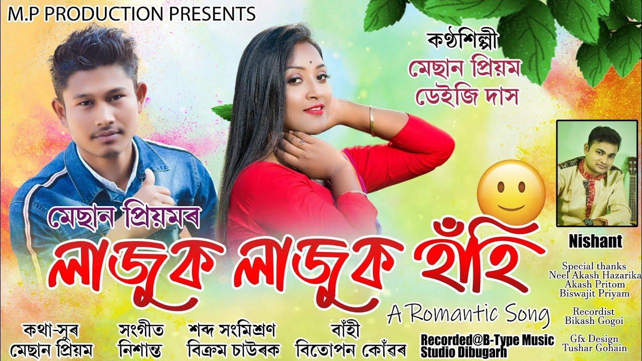 Lajuk Lajuk Hahi by Mesan Priyam Daiizee Das.mp3