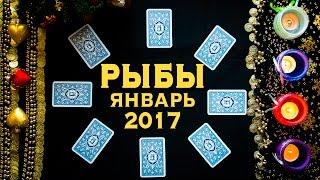 Рыбы - Деньги, любовь, здоровье. Таро-прогноз на январь 2017 года
