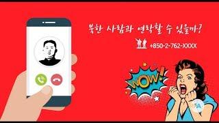 북한 사람과 연락할 수 있을까?