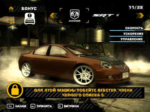 Need For Speed Most Wanted Modify - Gameplay