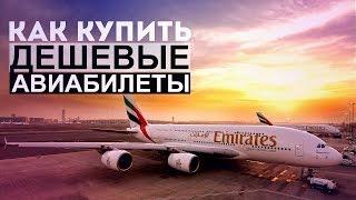 дешевые авиабилеты санкт-петербург ереван