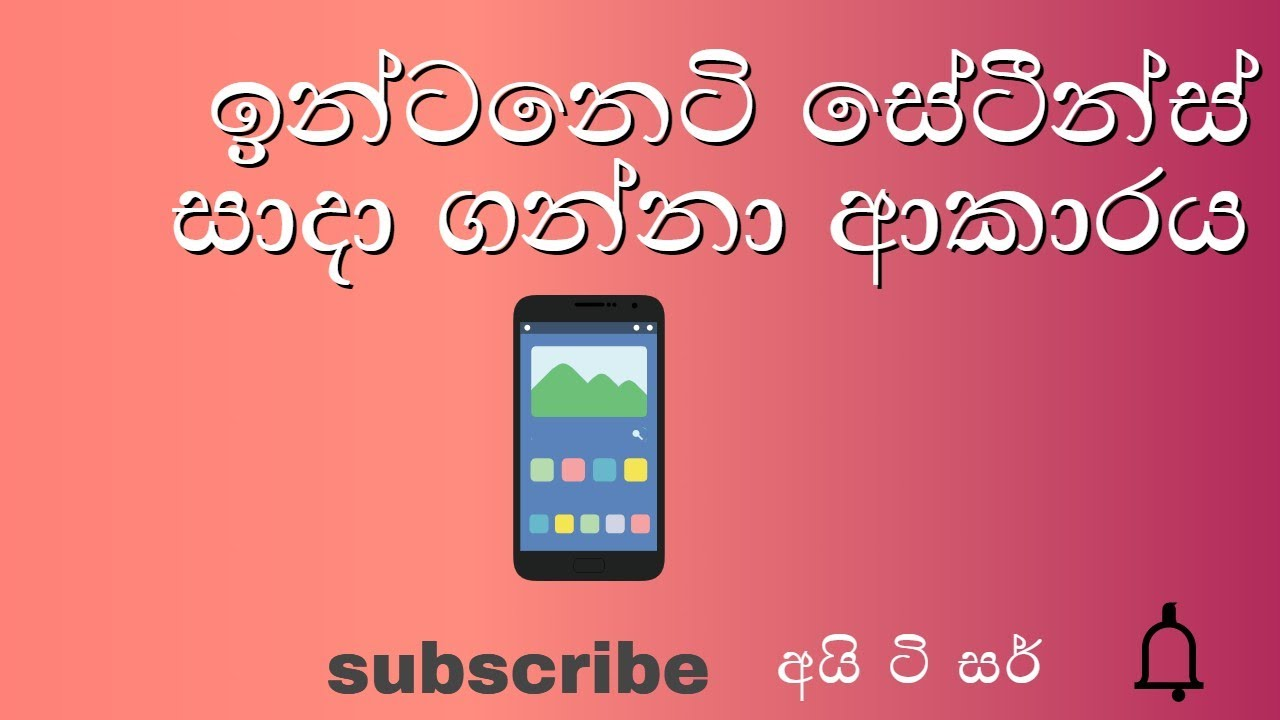 Dialog APN settings for Android - APN Settings Sri Lanka