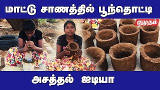 Student earns money from cow dung   Kumudam