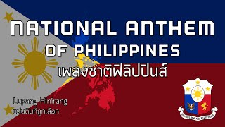 "National Anthem of Philippines - เพลงชาติฟิลิปปินส์ ""Lupang Hinirang"""
