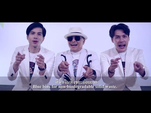 MV 3 อาร์สา - ติ๊ก ชิโร่ I 3R Foundation