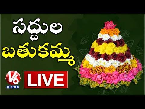 Saddula Bathukamma Celebrations LIVE From Tank Bund | V6 News