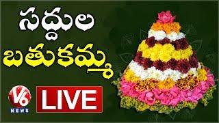 Watch Saddula Bathukamma Festival Celebrations LIVE From Tank Bund ...