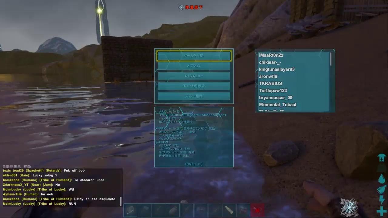 ポート 開放 Ark