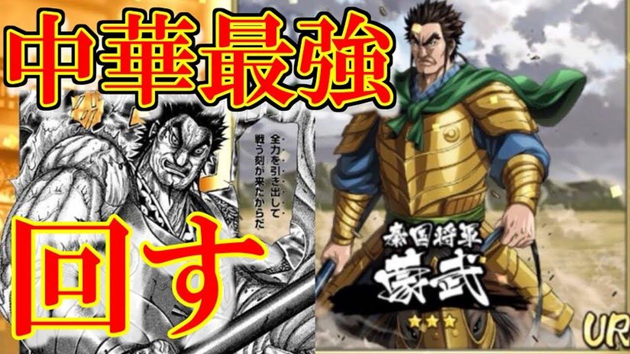 #29【キングダム亂】『超武神ガチャ』中華最強を求めて ...