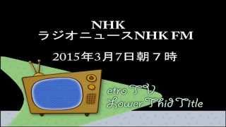 ラジオニュース NHK FM 2015年3月7日朝7時 http://www.e-youtuber.com/...