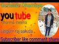 subscribar like comment share new2020 meena songs