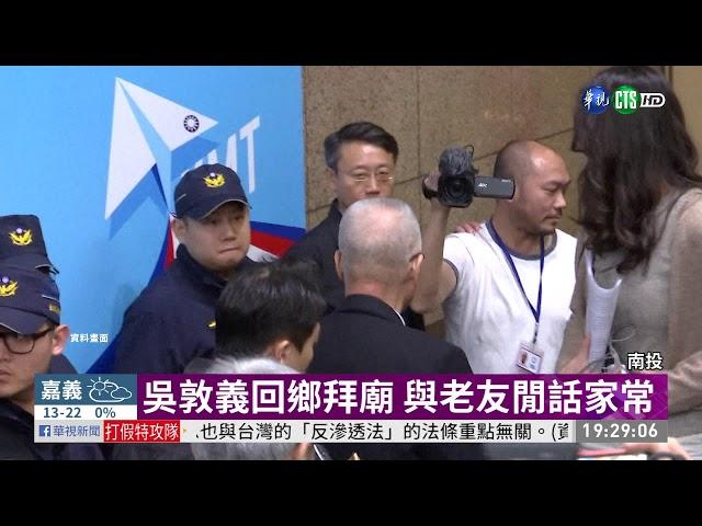 吳敦義回鄉 紫南宮主委:勸他放下 | 華視新聞 20200117