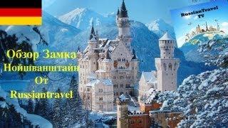Замок Neuschwanstein (Нойшванштайн) + Конкурс !!!(Это видео расскажет Вам о замке Нойшванштайн. Для участия в конкурсе Подпишитесь на канал , оставьте коммен..., 2013-02-07T03:48:06.000Z)