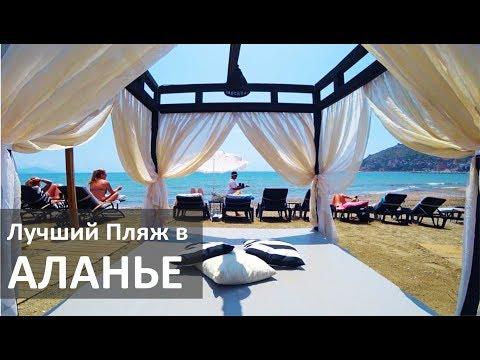 Турция: Лучший пляжный бар Аланьи - En Vie Beach бутик-отель