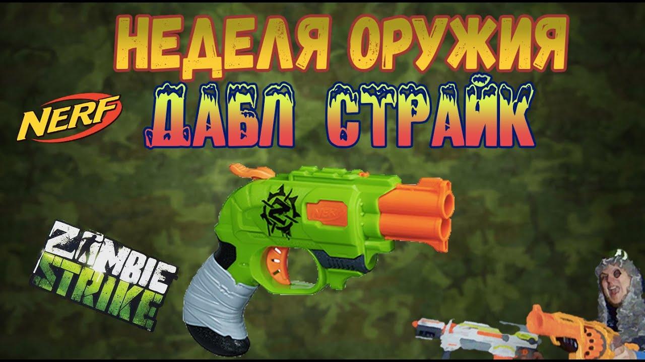 Бластер hasbro nerf zombie strike переворот (a9603) купить за 947 грн ➥ закажи в магазине ❤moyo❤ и забери сегодня❗ ☎: 0 800 507 800.