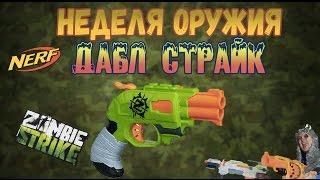 Нерф обзор - Зомби Страйк Дабл страйк - Nerf ZombieStrike Doublestrike - Обзор Бластера Нерф