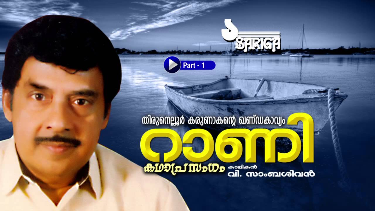 ayisha kathaprasangam v sambasivan
