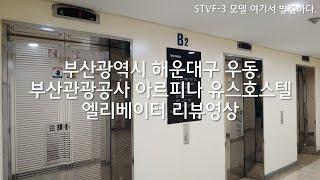 부산광역시 해운대구 우동 부산관광공사 아르피나 유스호스…