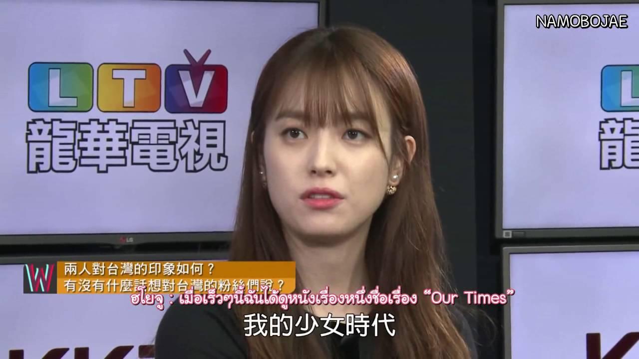 Photo of ฮัน ฮโย-จู ภาพยนตร์และรายการโทรทัศน์ – [ThaiSub] Han Hyo Joo & Lee Jong Suk – W Two Worlds 'LTV Interview'