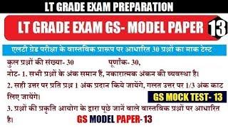 LT GRADE GS TEST 13 || LT GRADE GS MODEL PAPER