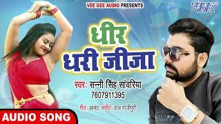 #Sunny Singh Sawariya  का सुपरहिट Song  II Dhir Dhari Jija II Latest  Bhojpuri Songs 2020