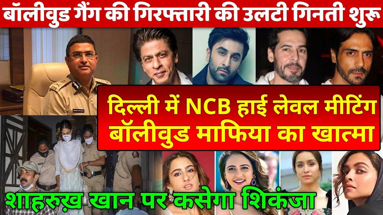 NCB Rakesh Asthana very high level Meeting in Delhi Shahrukh Khan Deepika Padukone Bollywood Gang