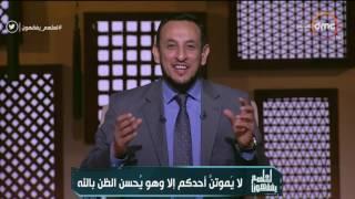 لعلهم يفقهون - الشيخ رمضان عبد المعز: الثقة بالله أول الطريق لله