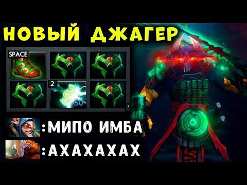 видео: НОВЫЙ ДЖАГГЕР ОТ ТОП-1 КЕРРИ vs МИПО! ramzes jugger vs meepo dota 2