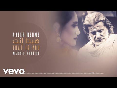 Abeer Nehme, Marcel Khalife - That Is You (Audio) | عبير نعمة, مارسيل خليفة - هيدا انت