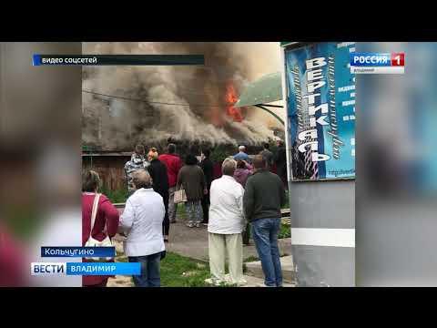 Пожар в Кольчугине
